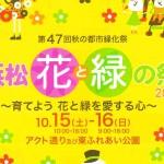 浜松花と緑の祭り(ポスター)
